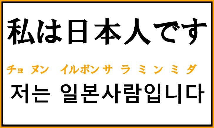 「私は日本人です」を韓国語で何という?自己紹介で使えるフレーズ