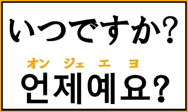 「いつですか?」を韓国語で何という?質問で使えるフレーズ