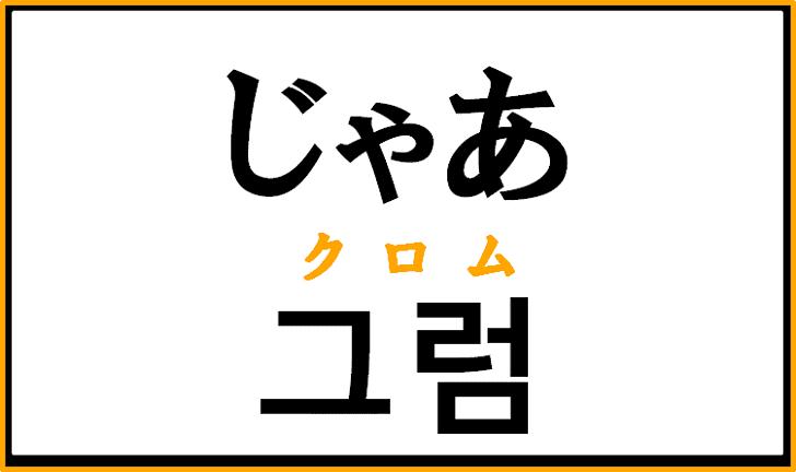 「じゃあ」を韓国語で何という?「クロム」の意味と使い方を解説