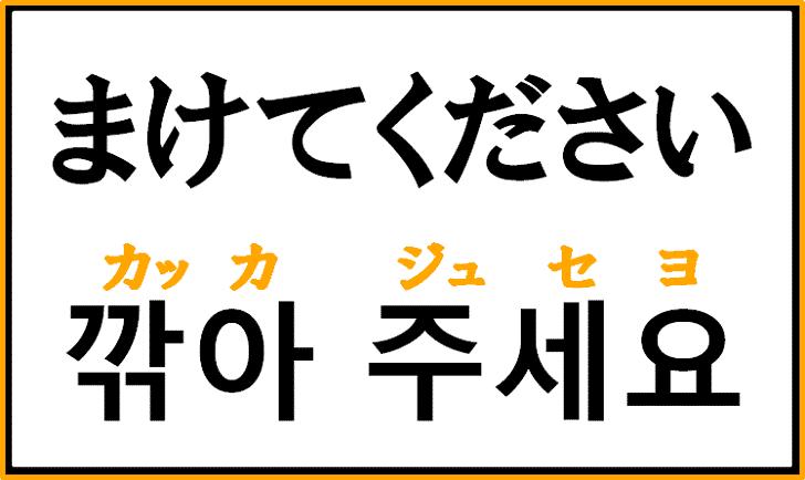 「まけてください」を韓国語で何という?「カッカジュセヨ」の意味と使い方を解説