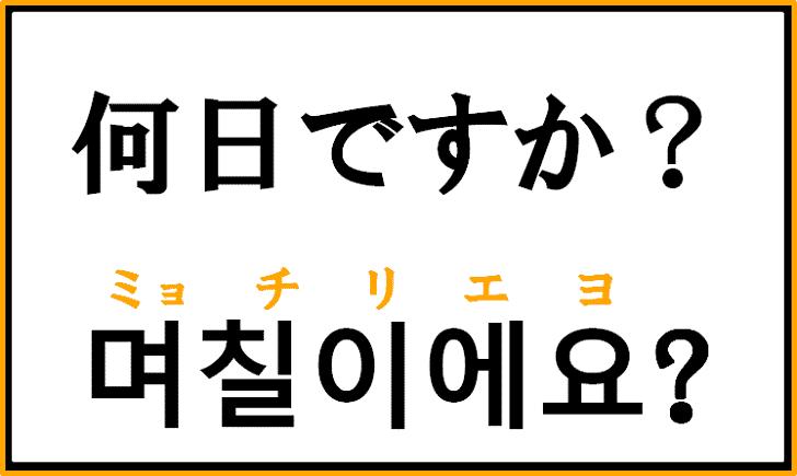 「何日ですか?」を韓国語で何という?質問するときに使えるフレーズ