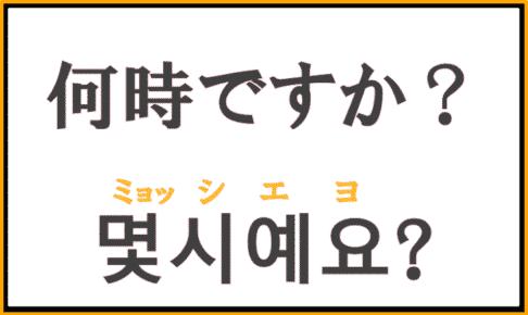 「何時ですか?」を韓国語で何という?質問するときに使えるフレーズ