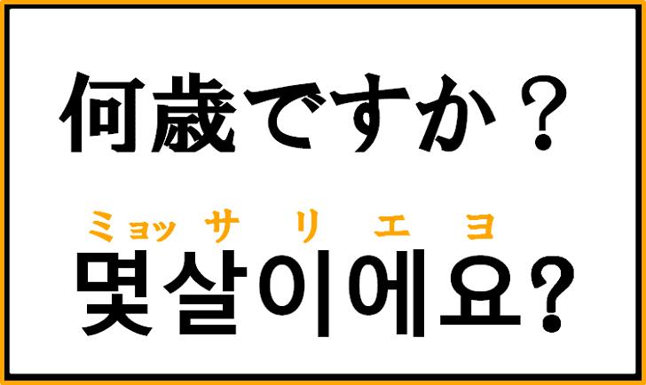 「何歳ですか?」を韓国語で何という?質問するときに使えるフレーズ