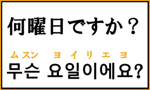 「何曜日ですか?」を韓国語で何という?質問するときに使えるフレーズ