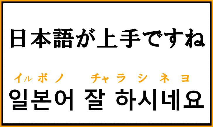 「日本語が上手ですね」を韓国語で何という?褒めるときに使えるフレーズ