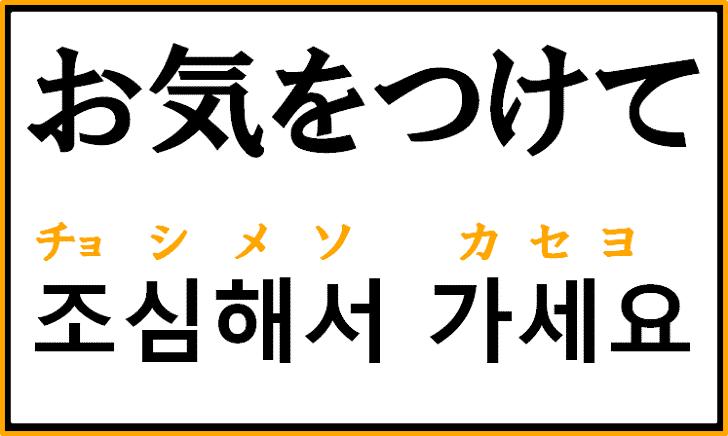 「お気をつけて」を韓国語で何という?「조심해서 가세요」の意味と使い方を解説