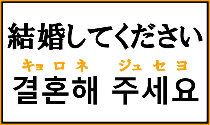「結婚してください」を韓国語で何という?「결혼해 주세요」の意味と使い方を解説