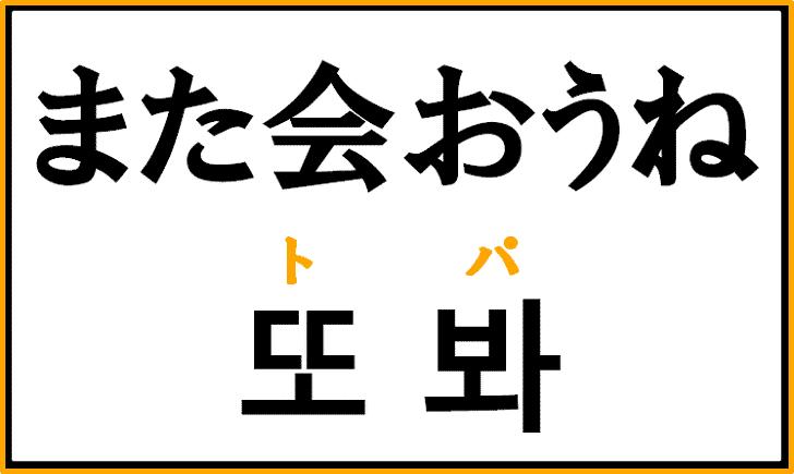 「また会おうね」を韓国語で何という?「トパ」の意味と使い方を解説