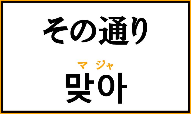 「その通り」を韓国語で何という?回答するときに使えるフレーズ