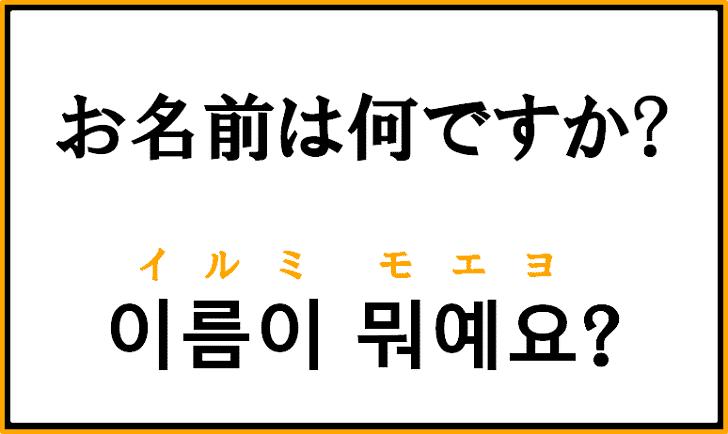 「お名前は何ですか?」を韓国語で何という?質問するときに使えるフレーズ