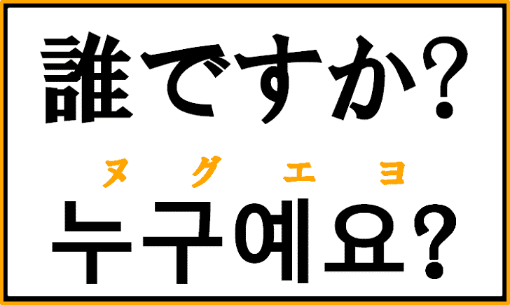 「誰ですか?」を韓国語で何という?「ヌグセヨ」の意味と使い方を解説