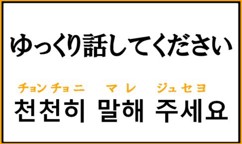 「ゆっくり話してください」を韓国語で何という?依頼するときに使えるフレーズ