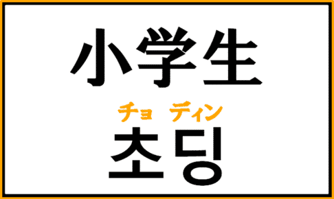 「小学生」を韓国語で何という?「초딩(チョディン)」の意味と使い方を解説!
