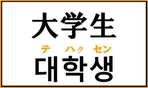 「大学生」を韓国語で何という?「대학생」の意味と使い方を解説!