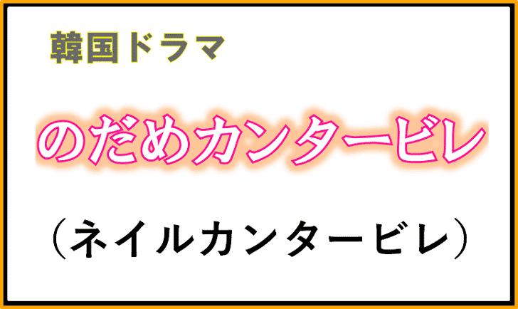【パクボゴム出演】韓国ドラマ「のだめカンタービレ(ネイルカンタービレ)」の動画情報