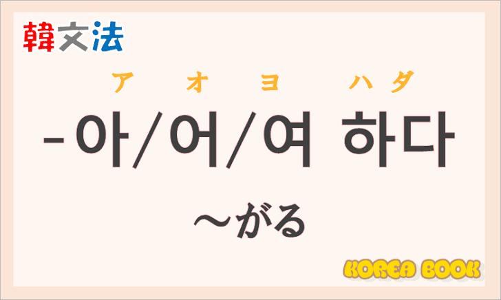 韓国語文法の語尾【-아 하다/-어 하다/-여 하다】の意味と使い方を解説