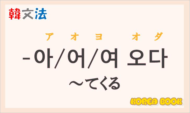 韓国語文法の語尾【-아 오다/-어 오다/-여 오다】の意味と使い方を解説