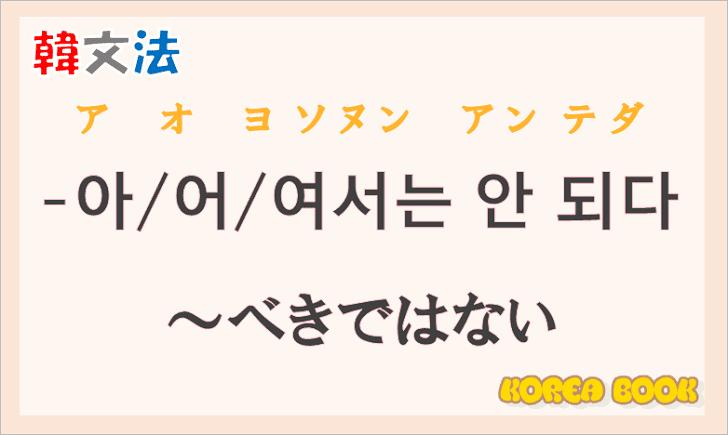韓国語文法の語尾【-아서는 안 되다/-어서는 안 되다/-여서는 안 되다】の意味と使い方を解説