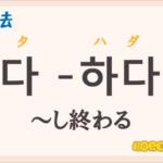 韓国語文法の語尾【다 -하다】の意味と使い方を解説