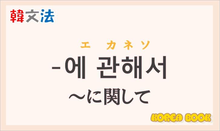 韓国語文法の語尾【-에 관해서】の意味と使い方を解説