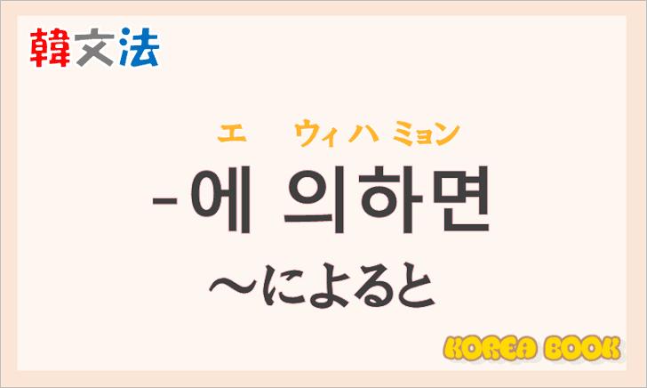 韓国語文法の語尾【-에 의하면】の意味と使い方を解説