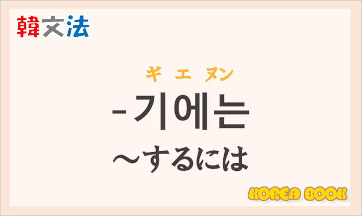 韓国語文法の語尾【-기에는】の意味と使い方を解説