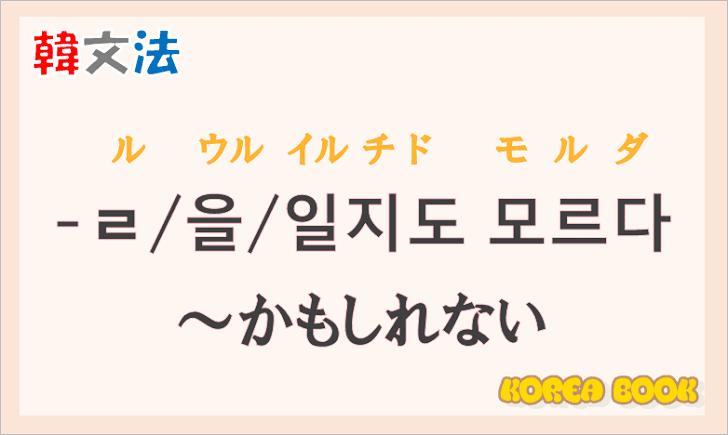韓国語文法の語尾【-ㄹ지도 모르다/-을지도 모르다/-일지도 모르다】の意味と使い方を解説