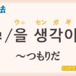韓国語文法の語尾【-ㄹ 생각이다/-을 생각이다】の意味と使い方を解説