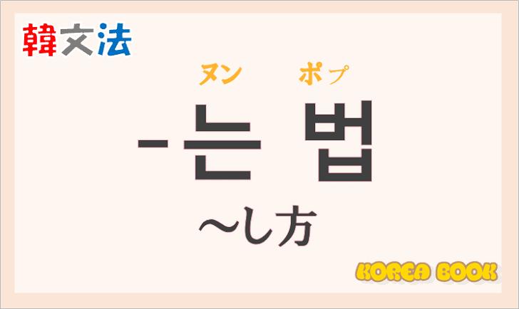 韓国語文法の語尾【-는 법】の意味と使い方を解説