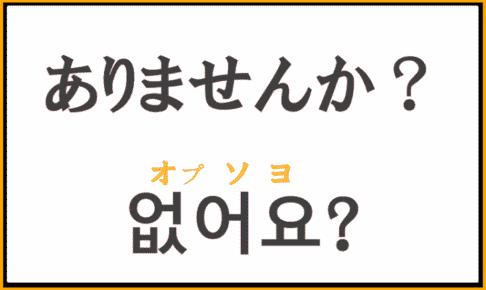 「ありませんか?」を韓国語で何という?質問で使えるフレーズ
