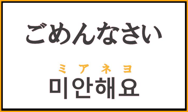 「ごめんなさい」を韓国語で何という?謝罪するときに使えるフレーズ