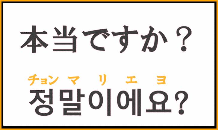 「本当ですか?」を韓国語で何という?質問で使えるフレーズ