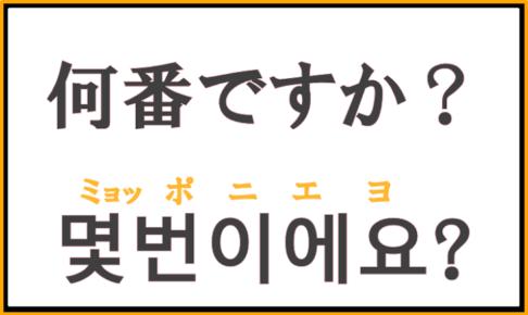「何番ですか?」を韓国語で何という?質問するときに使えるフレーズ