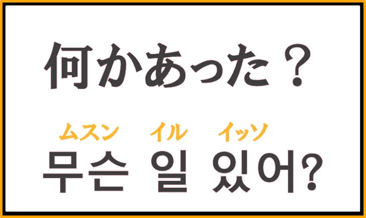 「何かあった?」を韓国語で何という?質問するときに使えるフレーズ解説