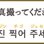 「写真撮ってください」を韓国語で何という?依頼するときに使えるフレーズ