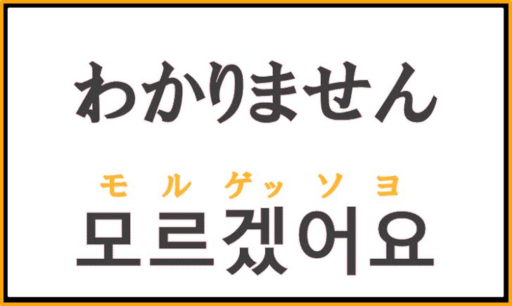 「わかりません」を韓国語で何という?返事するときに使えるフレーズ