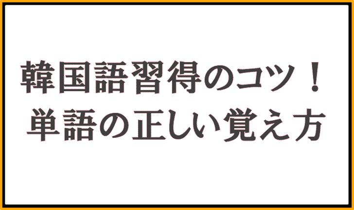 単語はこう覚えるのが正解!韓国語習得のコツについて