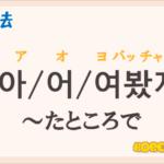 韓国語文法の語尾【-아봤자/-어봤자/-여봤자】の意味と使い方を解説