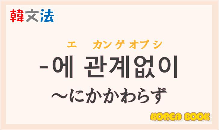 韓国語文法の語尾【-에 관계없이】の意味と使い方を解説