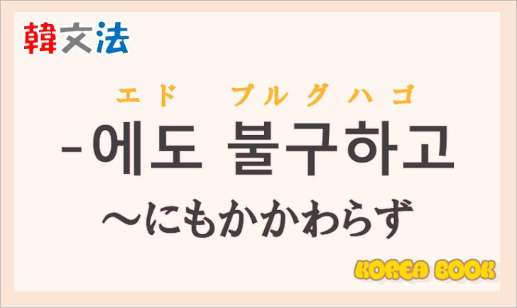 韓国語文法の語尾【-에도 불구하고】の意味と使い方を解説