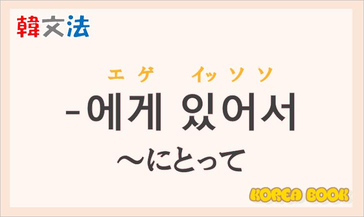 韓国語文法の語尾【-에게 있어서】の意味と使い方を解説