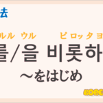 韓国語文法の語尾【-를 비롯하여/-을 비롯하여】の意味と使い方を解説