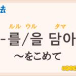 韓国語文法の語尾【-를 담아/-을 담아】の意味と使い方を解説