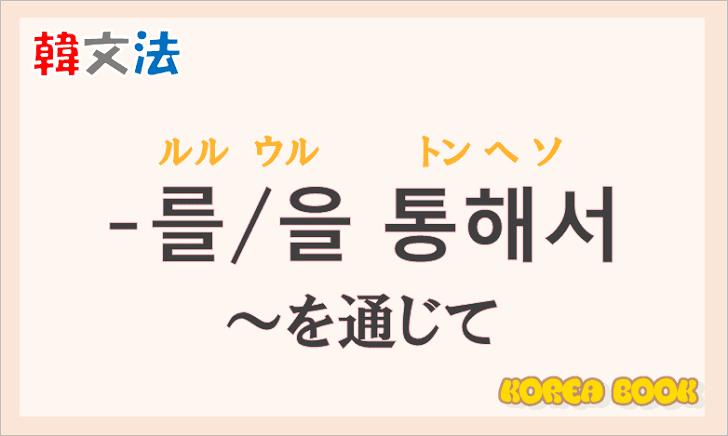 韓国語文法の語尾【-를 통해서/-을 통해서】の意味と使い方を解説