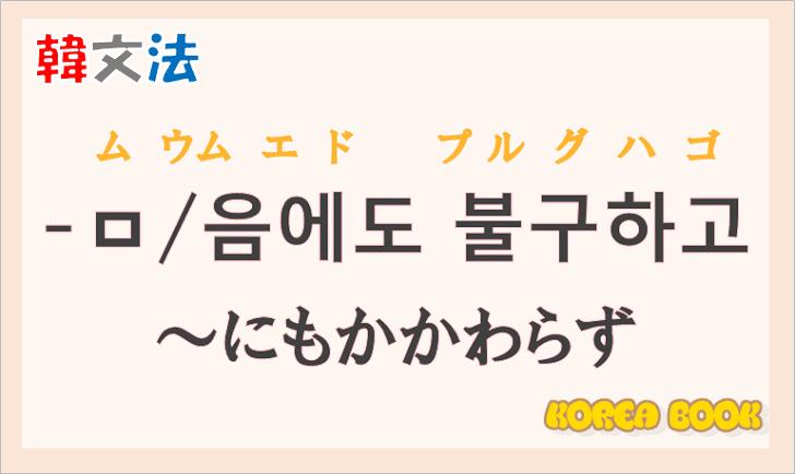 韓国語文法の語尾【-ㅁ에도 불구하고/-음에도 불구하고】の意味と使い方を解説