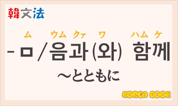 韓国語文法の語尾【-ㅁ과 함께/-음과 함께/-와 함께】の意味と使い方を解説