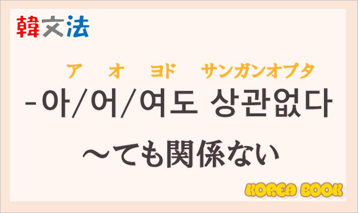 韓国語の語尾【-아도 상관없다/-어도 상관없다/-여도 상관없다】の意味