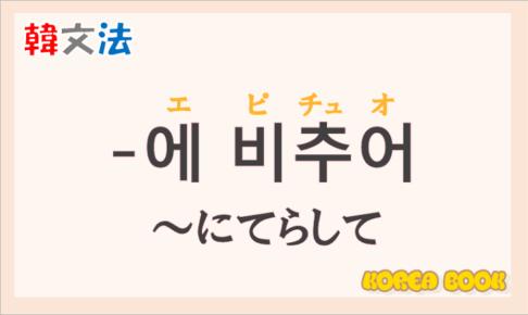 韓国語文法の語尾【-에 비추어】の意味と使い方を解説