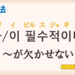 韓国語文法の語尾【-가 필수적이다/-이 필수적이다】の意味と使い方を解説