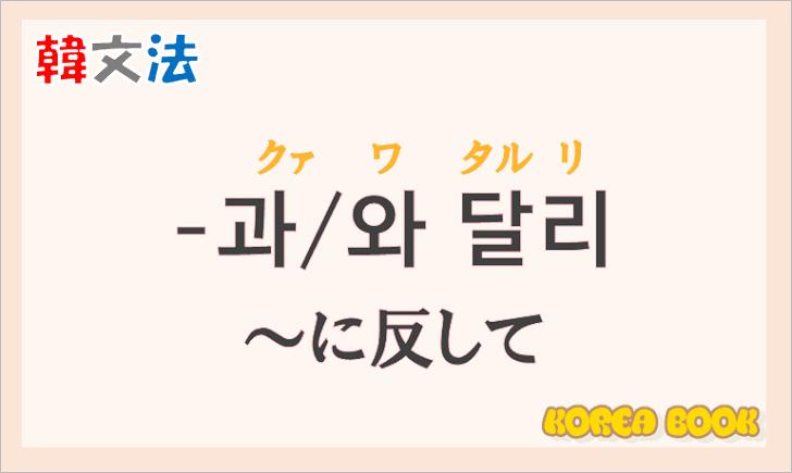 韓国語文法の語尾【-과 달리/-와 달리】の意味と使い方を解説